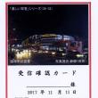 中国国際放送局 Eベリカード  固原市の夜景