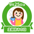 「主婦休みの日」!!「定着しませんが」!!