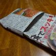 新聞紙でスリッパ作る