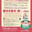 立川商工会議所の創業応援塾2018