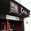 どこへいった?京都一入りにくい焼肉屋。