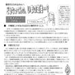 「高校生のみなさんへ」ビラ配布活動報告記