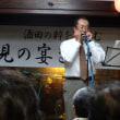 酒田自由都市商會が「月見の宴を楽しむ会」