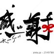 ○筆文字デザイン処こんにち和○6月(まとめ)のん's筆文字デザイン
