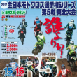 全日本モトクロスR5