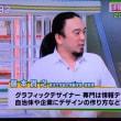 【水原希子騒動】東洋大学教授・藤本貴之「偏見・差別だけではない本人の言動に問題」