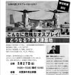 5.27木更津オスプレイ勉強学習会