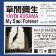 「草間彌生 My Soul Forever」「パリ・マグナム写真展」