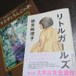 錦見映理子『リトルガールズ』刊行!