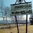 バラギ高原の夏季合宿 【募集中】