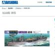 アオシマさん「速吸」通常版発売