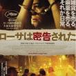 映画「ローサは密告された」―貧困と無秩序にまみれたエネルギッシュなスラム街の現実―