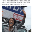 総選挙点描ー9ー ここに共闘あり、熊本3区