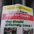 町会 お餅つきポスター 英語版