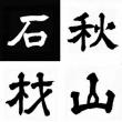 弊社新ロゴ