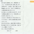 T会長→私 その1(平成20年11月19日)