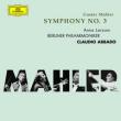 マーラーの交響曲第3番   アバド/ベルリン・フィルのライヴ盤