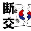 業績改善のチャンス?朝日新聞、韓国大統領府から無期限の出入り禁止を言い渡される
