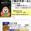 平成30年度版「いしかわ観光旅ぱすぽーと」発行・・・しんちゃんの店も、ちょっぴり載っています。ご希望のお客様に、お店で差し上げます。