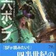 パオロ・バチガルピ『第六ポンプ』(ハヤカワ文庫 / 2013年12月15日発行)