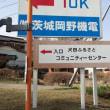 犬田の北栗山に行ってきましたー犬田で街頭演説9カ所