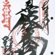 関東三十六不動巡り (第八番 飯縄大権現)
