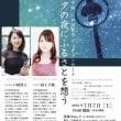 七夕コンサートへ ・・・ Tanabata concert