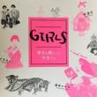ボ-ダレス・アートミュージアムNO-MA~「GIRLS 毎日を絵にした少女たち」~