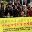 韓国高裁、不二越に賠償命じる 勤労挺身隊被害者に8000万~1億ウォン~ネットの反応「ほら、またこれで立憲野党が死んだふりすなw」