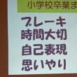 30年度春江中学校体験入学(6年)