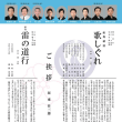 平成30年(2018)8月4日 「第一回 竹之助の会」大丸心斎橋劇場