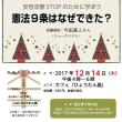 12月の9条カフェ(お知らせ)