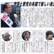 衆院山口1区の「市民と野党の統一」の日本共産党 五島 博 候補の出発式