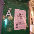 超新星LIVE~2U~