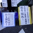 恥知らずな埼玉県議会の原発再稼働意見書採択
