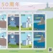 9月発行の新切手