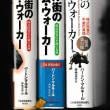 投資本 これを読め!(1)「ウォール街のランダム・ウォーカー」☆☆☆☆☆