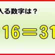 【10秒以内に暗算してください】逆算問題!30問!
