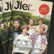 6/24 Jier (ジエル)のTwitter写真&呟きは~