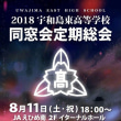2018宇和島東高等学校同窓会定期総会