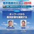 若手医師セミナー2018 第2弾 山中 克郎 先生 明日!!