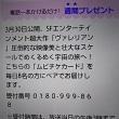 3/20・・・PONプレゼント(本日3時まで)