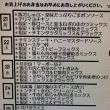 今週のメニュー(5/21~25)