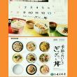 Life is Macrobiotic🌼健康自然食料理カレンダー 2018「季節のおいしさギュギュツと丼」進呈