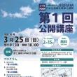 JISRAM(日本生殖鍼灸標準化機関)第1回公開講座