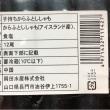 ししゃも4L12尾 岡田水産