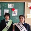 高等部 生徒会役員選挙