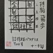 羽生善治永世七冠と詰将棋パラダイス