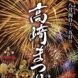 高崎祭り2018   花火大会 H-30- 8- 4