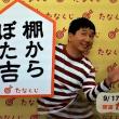 ☆ ー  2018  9/ 17 ~ 9/23  の 開運たなくじ ー ☆